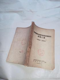 湖南省防治流行性脑脊髓膜炎经验汇编【1967年】