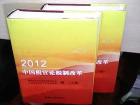 中国税官论税制改革(2012)【上 下卷】 (库存未阅)