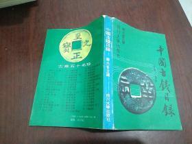 中国古钱目录