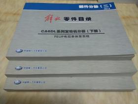 解放零件目录(二)2014 CA6DL系列发动机分册(下册)FEUP电控单体泵系列