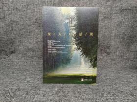 独家|柳鸣九先生签名钤印《友人对话录》(一版一印)