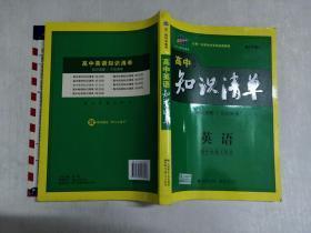 曲一线科学备考·高中知识清单:英语(第1次修订)(2014版)