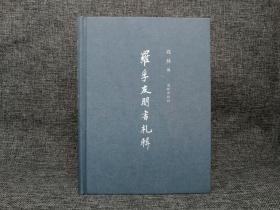 绝版·独家|高林签名钤印《罗孚友朋书札辑》(布面精装)(一版一印)