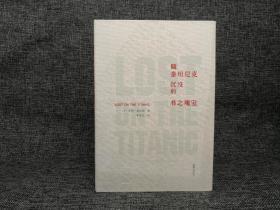 绝版·独家|《随泰坦尼克沉没的书之瑰宝》毛边本(一版一印)(布面精装)