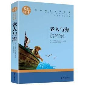 老人与海 名家名译世界经典文学名著 原汁源味读原著