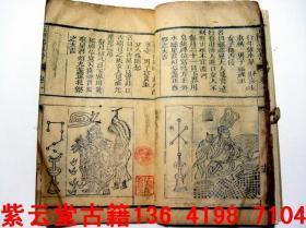 明末清初,木刻板画;【玉匣记】(1)#959.