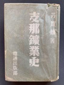 1943年初版  《中国矿业史》日文原版 精装一厚册 附原书衣及蜡纸护封 品佳!限量2000册