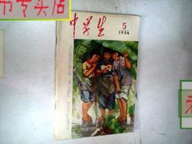 中学生.1966年第5期.32开本,有发票