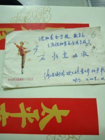 1979年实际封(信封图案  芭蕾舞剧  白毛女,贴有8分天安门红太阳邮票