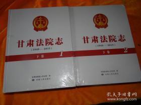 甘肃法院志 1949-2015 下卷(1、2)全新未开封 精装