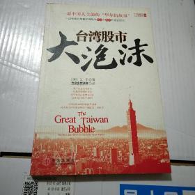 台湾股市大泡沫  有大量字迹划线  看好再订购