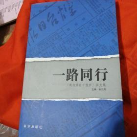 """一路同行:""""我与烟台日报社""""征文集"""