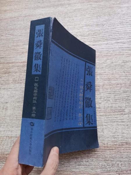 说文解字约注 1册-4册