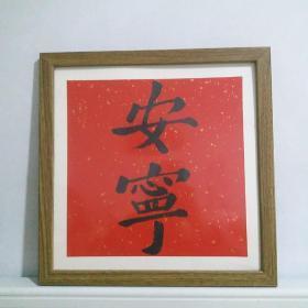 安宁书法 斗方书法作品,33㎝×33㎝洒金红宣纸带镜框,书法家真迹