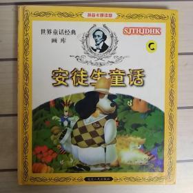 世界童话经典画库  拼音卡通读物  安徒生童话C