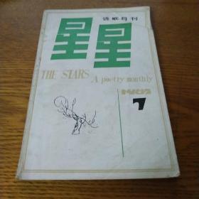 星星1982年7月