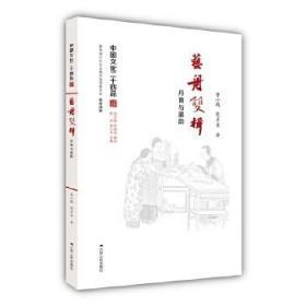 艺舟双楫:丹青与墨韵