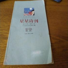 星星诗刊1991年12月