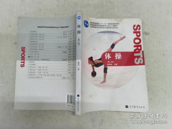 普通高等学校体育教育专业主干课教材:体操(第2版)