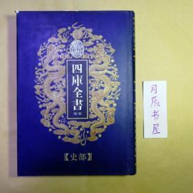 乾隆御览:四库全书荟要 史部(29)三国志【影印本】