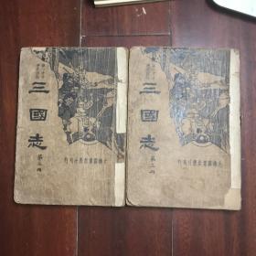 三国志演义,大连图书供应社 第二,第三册合售 X2