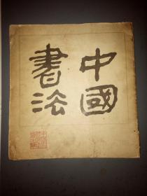 中国书法杂志创刊号