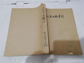 人民日报索引 2003年第1-6月份合订本