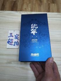 2020榧�骞存�ュ��