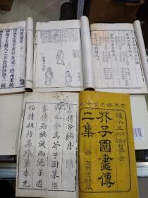清白纸套印本《芥子园画传二集》4册,白纸木刻版画精美