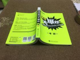 星火英语单词大爆炸:中国最具影响力的词汇记忆品牌