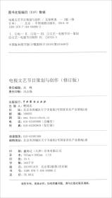 电视文艺节目策划与创作(修订版)