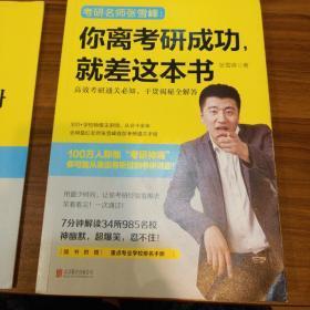 你离考研成功,就差这本书+重点专业学校排名手册:张雪峰高效考研通关必知,干货揭秘全解答