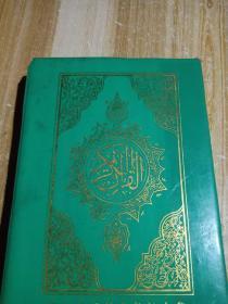 古兰经(阿拉伯文)