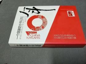 一个国家的十年记忆――新华社《新华视点》笔下的2000-2010,(2010一版一印)
