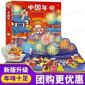 欢乐中国年立体书 传统节日立体过年啦了 3-4-6-10-15岁宝宝儿童早教绘本翻翻开心过大年我们的新年 中国传统节日故事书籍生日礼物