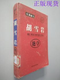 红顶商人胡雪岩绝学 :第六册 /曹荣主编