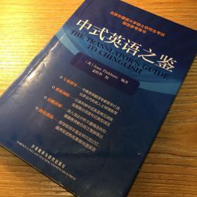 中式英语之鉴 北外研究生考试指定参考书