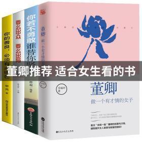 全套4册董卿写的书做一个有才情的女子 你若不勇敢谁替你 坚强要么出众要么出局 推荐适合女生看的畅销书籍 提升自己励志 青春文学
