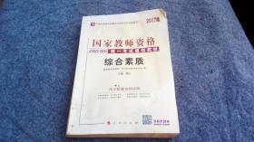 国家教师资格统一考试规划教材(2017版)