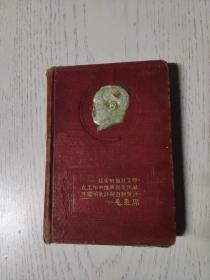 五十年代 工作与学习 毛像日记本