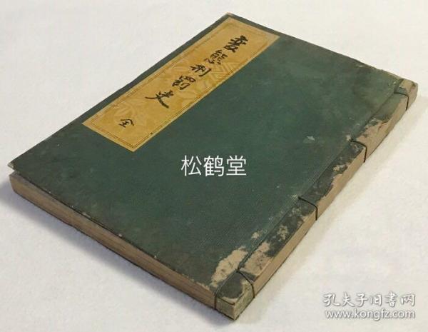 """《变态刑罚史》1册2卷全,和本,大正15年,1926年版,内述日本上古时期至近代刑罚之史,著者视""""为人群整体之共存而施加刑罚于他人""""为""""人生存之变态"""",并含大量刑罚插图等,如含有《斩罪之斩法》,《拷问之图》,《狱门之图》,《火罪之图》等。"""