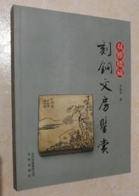 正版现货 双雅楼藏 : 刻铜文房鉴赏 李兆育  著