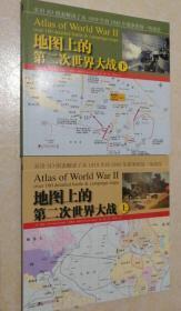 正版现货 地图上的第二次世界大战(上、下册)9787509214022、9787509214015