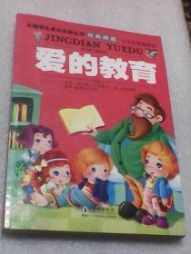 爱的教育:中国学生成长必读丛书(经典阅读  少儿注音美绘本)