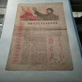 文革小报,新北大人大三红(合刊)1967.4.20