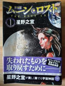 日文原版书   新装版 ムーン・ロスト(1) (KCデラックス) コミック (纸) – 2012/3/6 星野 之宣  (著)