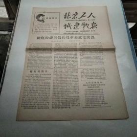 文革小报.北京工人城建战报.1967.10.13.
