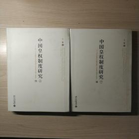 中国皇权制度研究(上下)