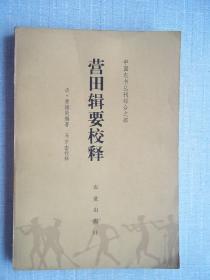 营田辑要校注 [B----43]