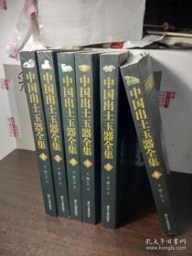 中国出土玉器全集(1-6册)【全六册】